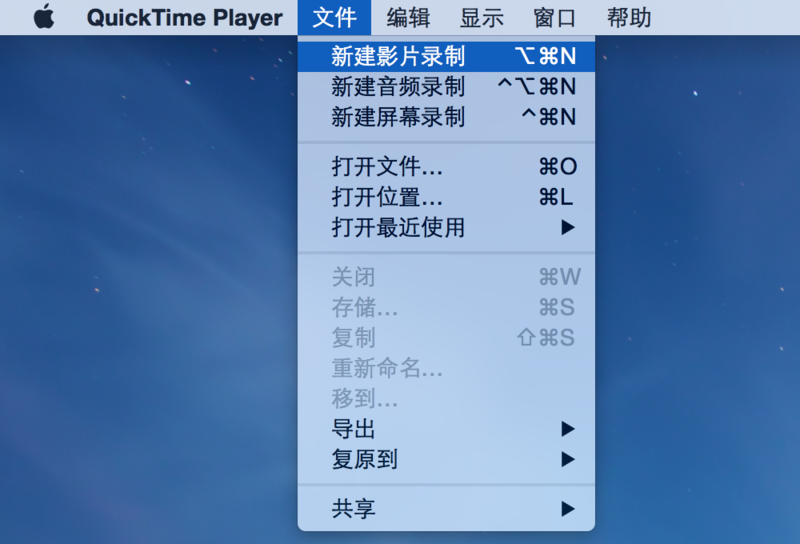 quicktime-new-recorder.png